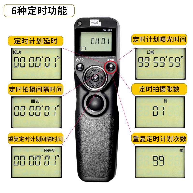 品色TW283佳能EOS R无线定时快门线80D 70D 60D 800D 200D 760D单反77D延时750D相机M6 M5微单相机有线遥控器