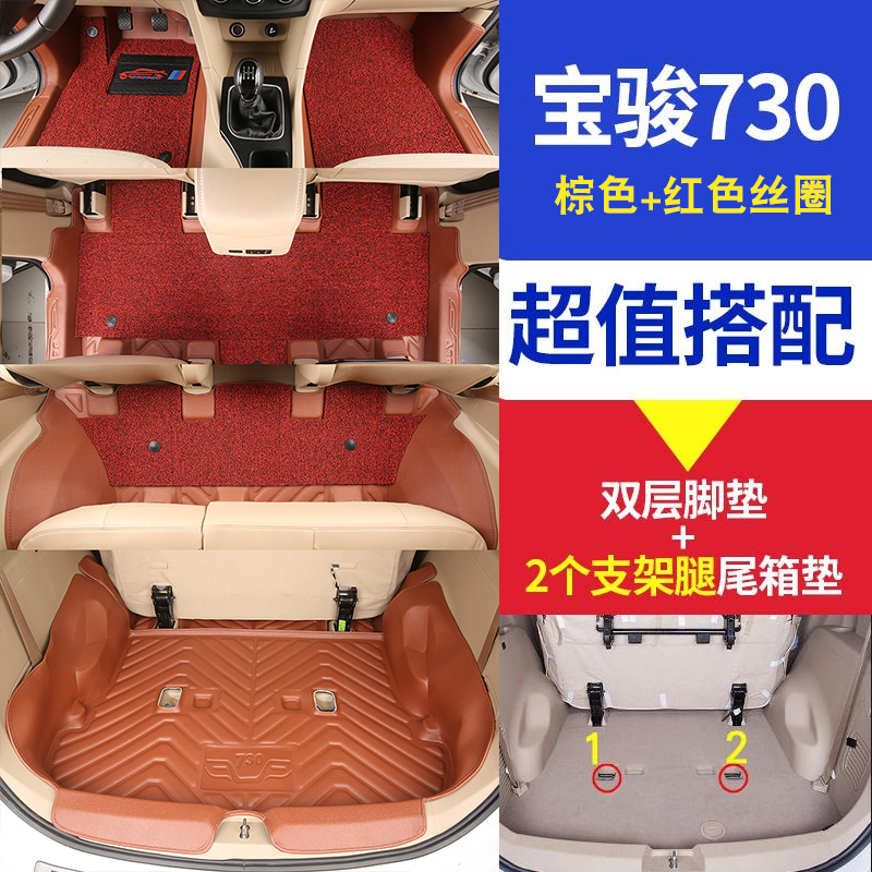 宝骏730脚垫7座全包围丝圈脚垫七座专用汽车脚垫防水2017款2016款