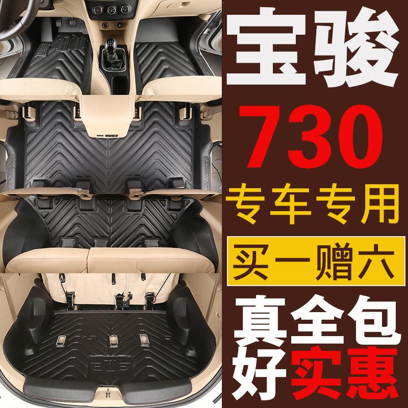 宝骏730脚垫7座全包围七座专用汽车脚垫大改装饰防水2019款2016款