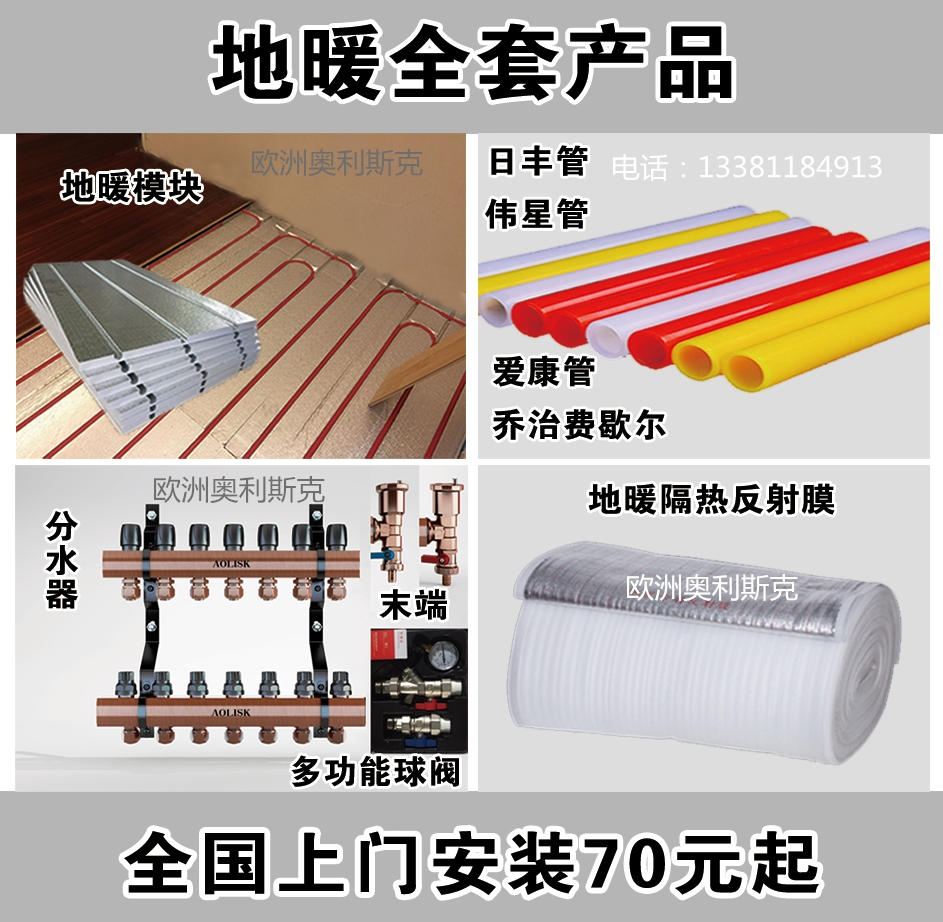 地暖模块免回填铝板薄型干式水地暖系统家用地暖保温板安装地热管