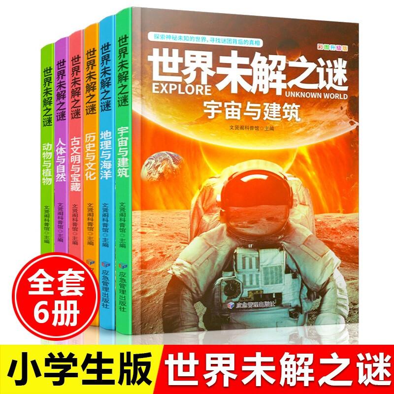 全套6册世界未解之谜大全集青少版儿童科普百科全书 老