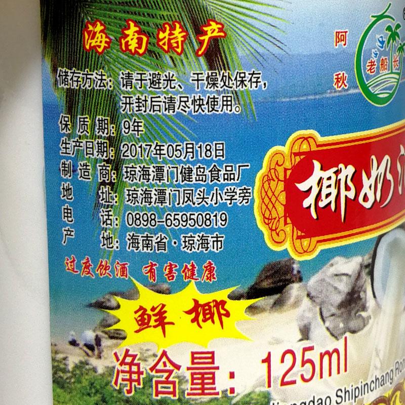 瓶 度椰子果味水果酒非自酿整箱 瓶 125mlX10 海南特产 老船长椰奶酒