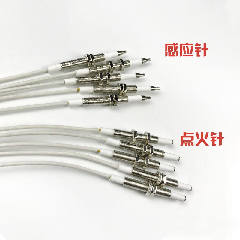 燃气灶点火针打火器通用万能带线感应铜针嵌入式煤气灶具维修配件