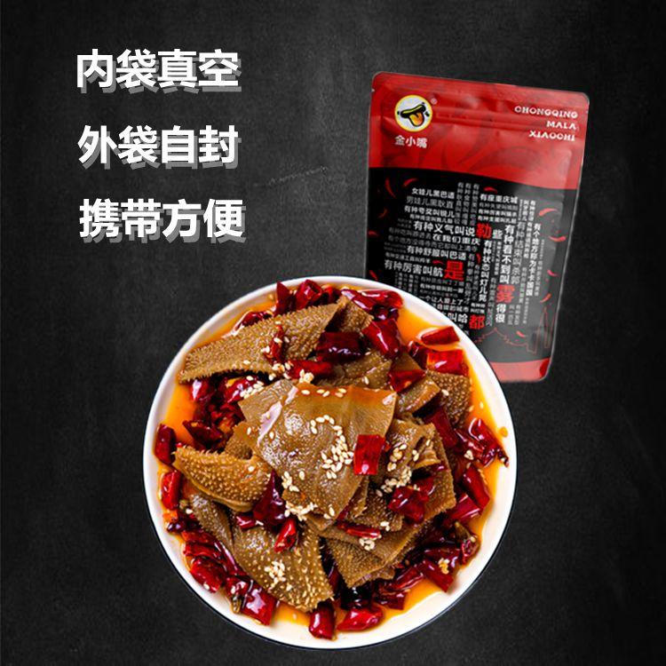 重庆特产麻辣牛毛肚牛百叶即食休闲零食小吃私房 香辣毛肚 金小嘴
