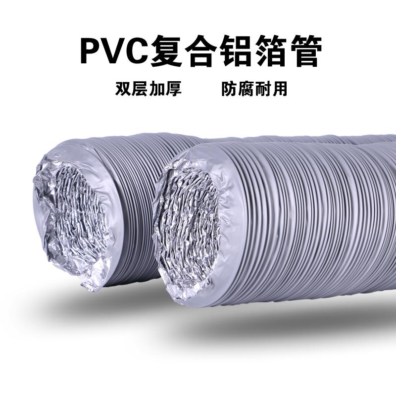 加厚PVC雙面鋁箔複合伸縮排風管新風系統通風管排煙管道