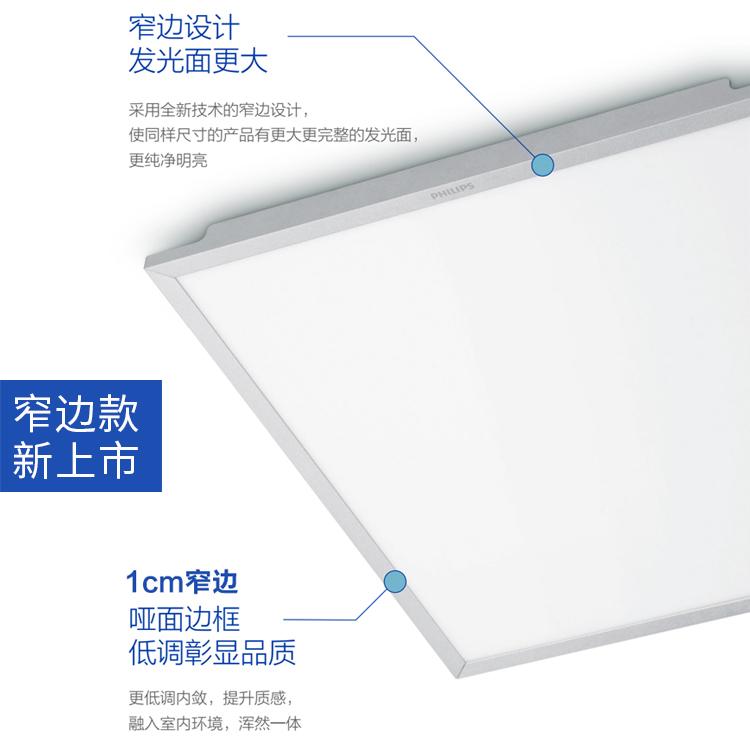 飞利浦集成吊顶led平板灯厨房卫生间嵌入式铝扣板厨卫灯具300 600