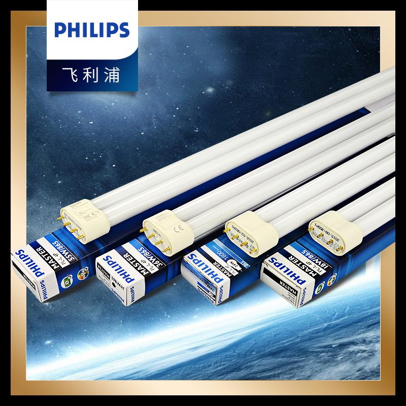 飞利浦h型灯管平四针三基色h管h36w/h55w荧光灯管18w/24w PLL灯管