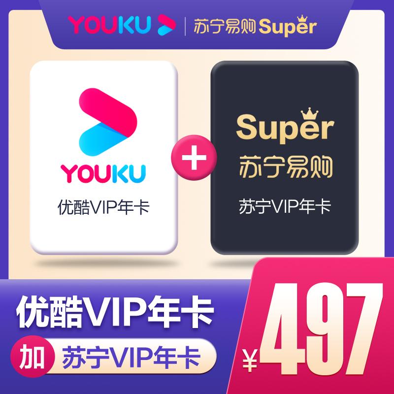 优酷VIP会员年卡 双重优惠折后¥138秒充 赠苏宁易购super会员年卡
