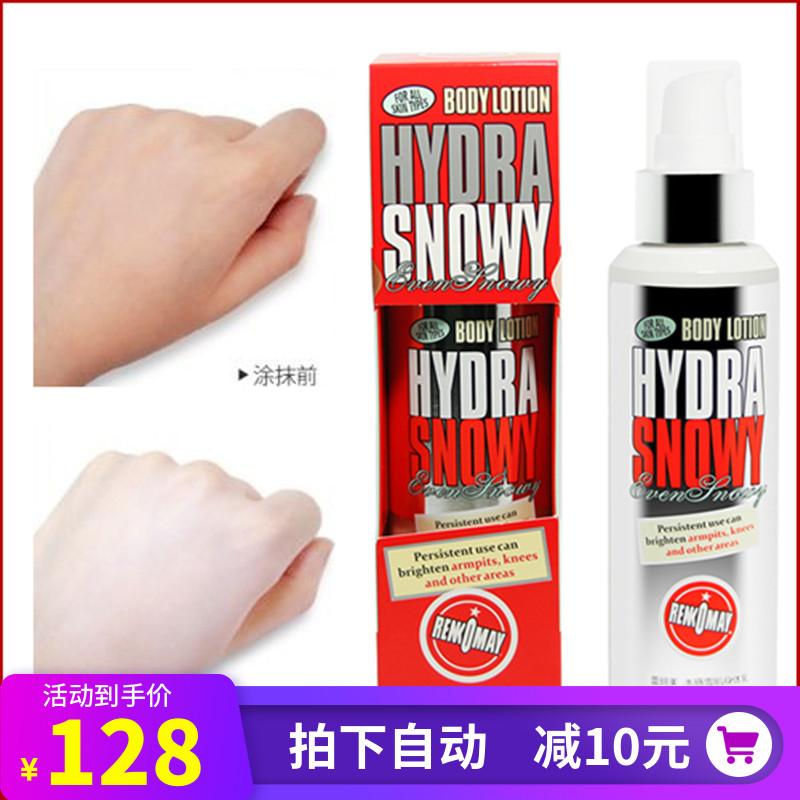 蕾珂美水感雪肌身體乳 維E保溼素顏霜香體約會神器隱形絲襪霜