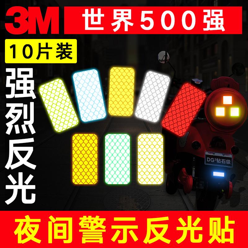 正品3M反光贴条汽车摩托车电动车自行车警示标识装饰贴纸车贴夜光