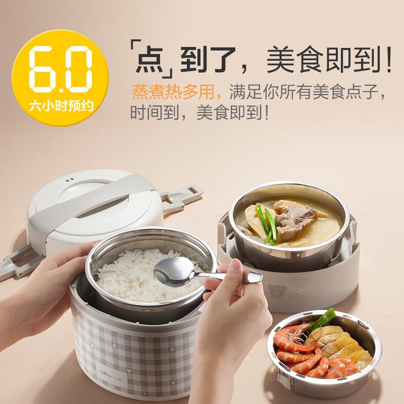 小熊电热饭盒便携三层保温带蒸煮锅可插电加热神器上班族便当1人2
