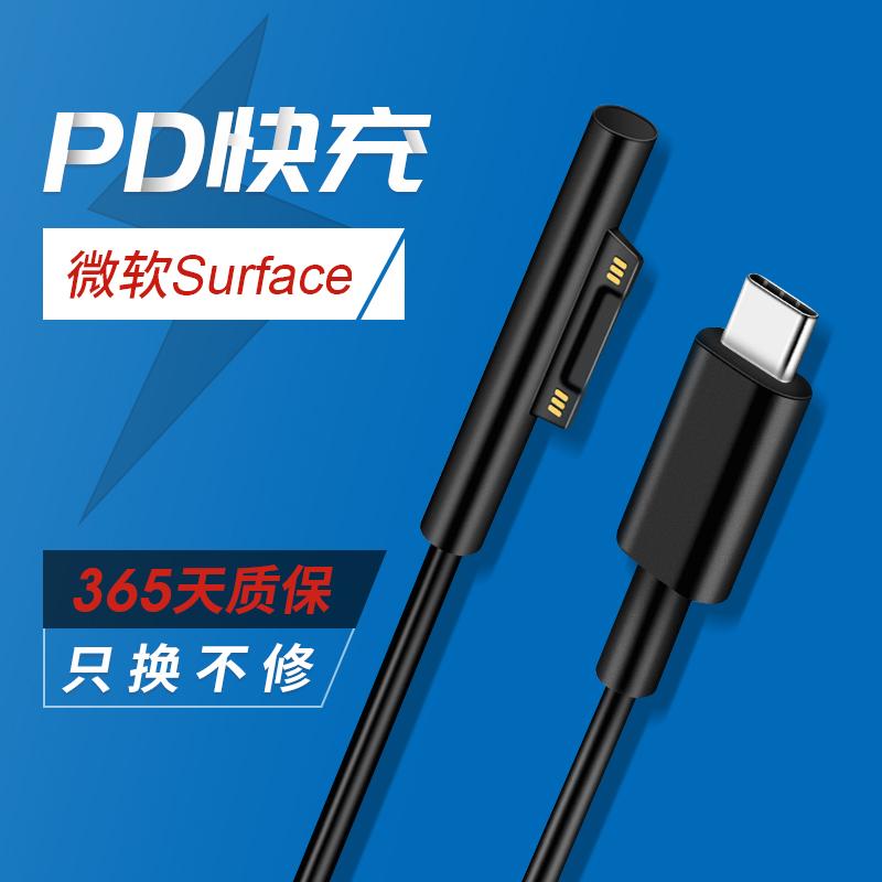 Surface充電線PD快充Type-C轉Pro5/Pro4/3微軟Pro6電源Laptop充電寶Book2頭GO誘騙器Connect電友Suface線USBC