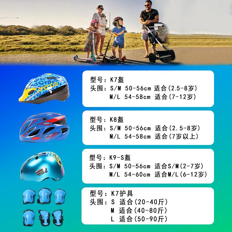 米高儿童头盔轮滑护具套装溜冰鞋滑板车平衡车防摔自行车运动护膝