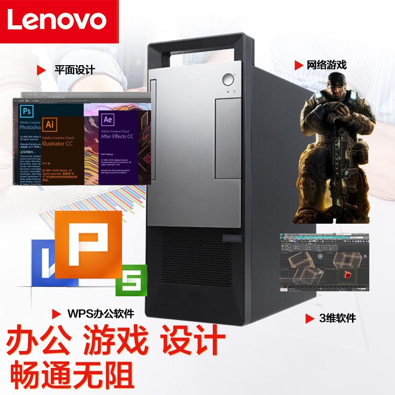 联想台式机电脑主机扬天T4900V M2601d i3 i5 i7  英特尔酷睿系列全新9代商用税控