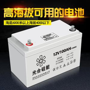 光合硅能蓄电池12v100ah电瓶家用UPS太阳能发电系统12伏蓄电池