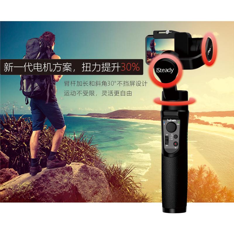 浩瀚pro2运动相机稳定器,vlog拍摄神器的图片 第4张