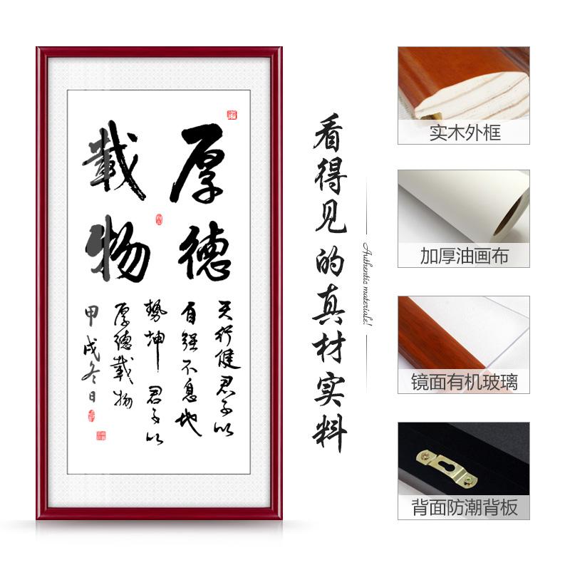 天行健新中式書法字畫厚德載物豎版忍福掛畫玄關過道客廳裝飾壁畫