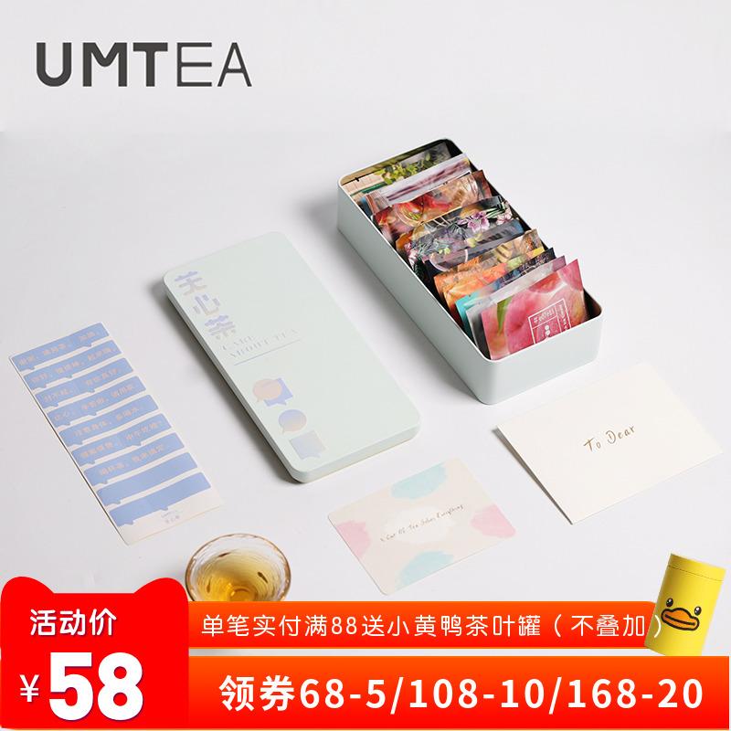 umtea关心茶冷泡茶花茶礼盒组合花果茶水果茶果茶袋泡茶
