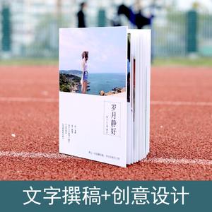 照片书情侣相册定制表白书送男女生闺蜜老公老婆创意生日礼物印书
