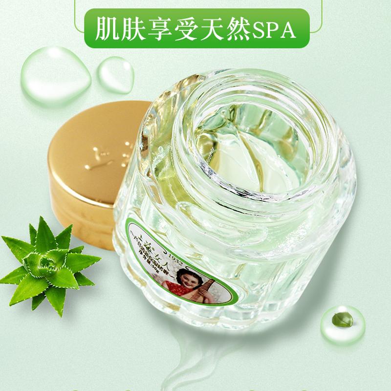 上海女人面部护理霜 芦荟清新保湿啫喱锁水补水保湿霜50g