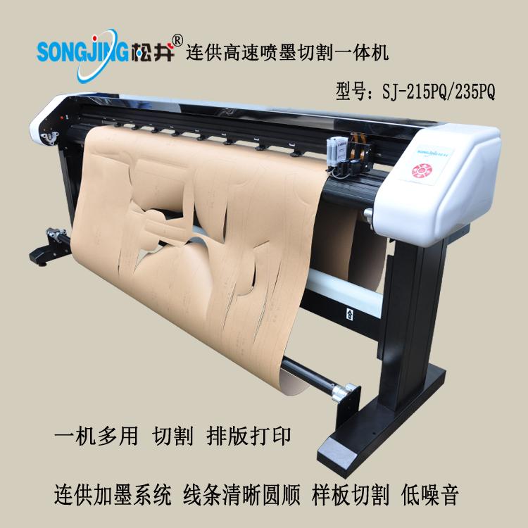 松井连供喷墨切割一体机cad绘图仪切割排版一机二用打印180CM直销