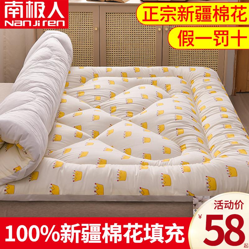 南极人新疆棉花床垫软垫被学生宿舍单人床褥子榻榻米被褥垫子双人