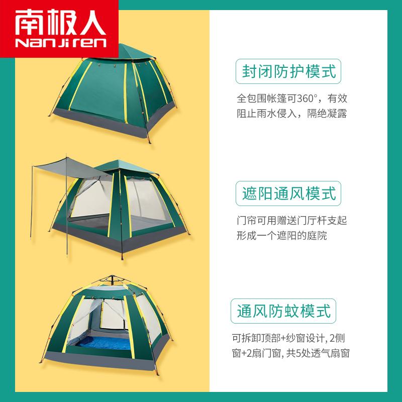 南极人帐篷户外野营加厚野餐全自动速开野外露营防雨防晒沙滩室内