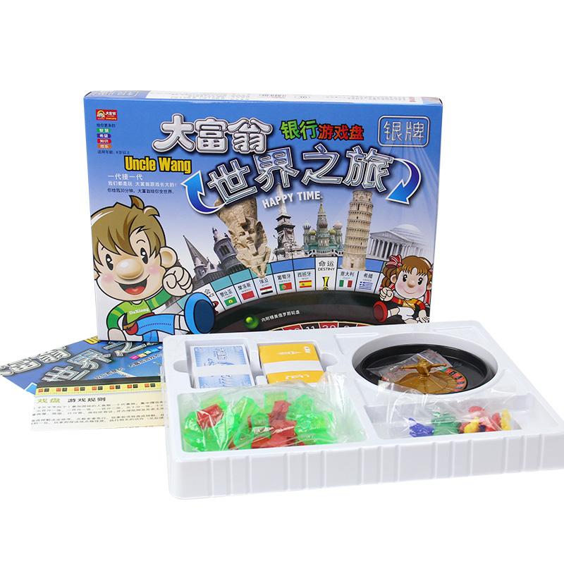 正版大富翁游戏棋世界之旅中国儿童小学生大富豪飞行棋经典版玩具