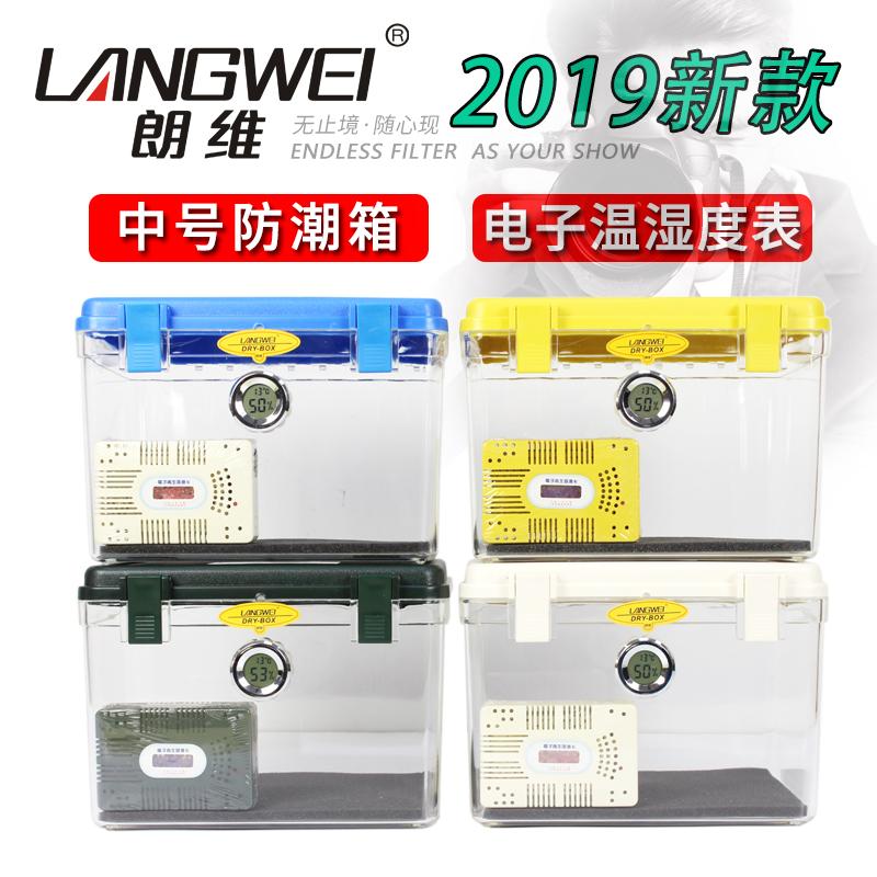 朗维 中号防潮箱 单反数码相机摄影器材干燥箱 中型吸湿除湿箱