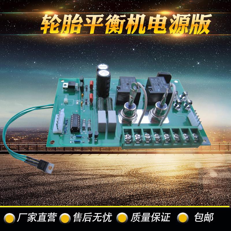 厂家直销长虹汽保平衡机配件电脑板光明大力火鹰70电源板促销