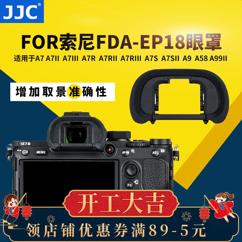 JJC 索尼FDA-EP18眼罩A7R A7III A7RII A9 A7R3 a7m3取景器護目鏡