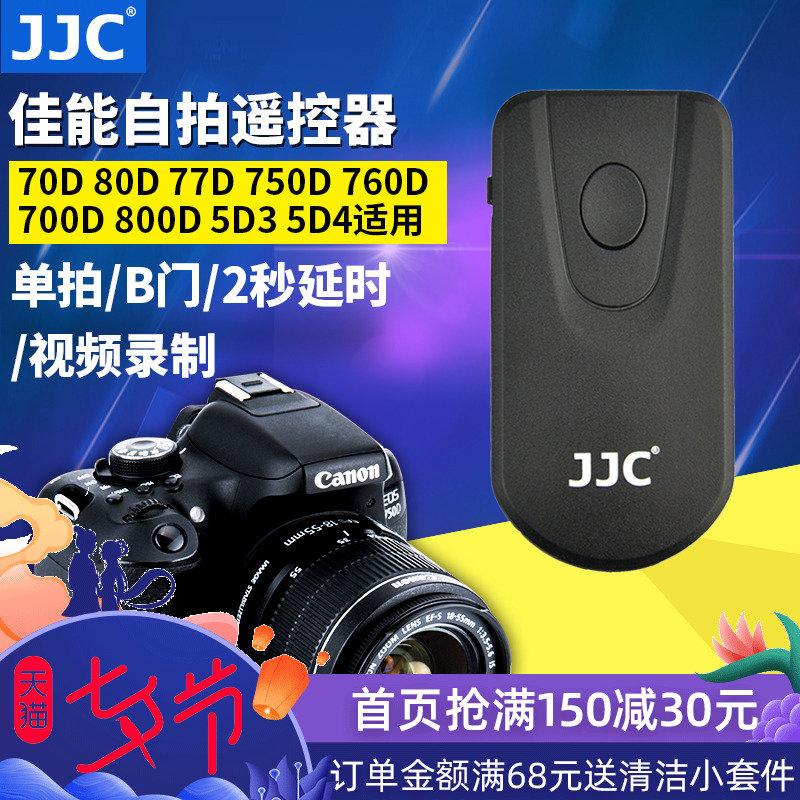 JJC 佳能無線遙控器視訊錄影80D 70D 750D 760D 700D 5D3 m3 800D M5 M6 5DS 5D2 77D 800D 5D4 100D 6D2相機