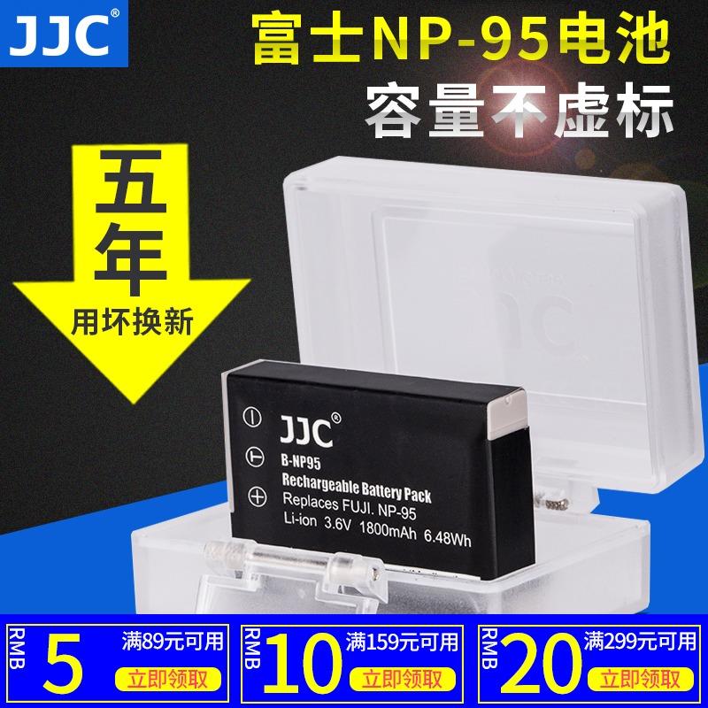 JJC 富士NP-95電池X100 X100T X100S X30 X70 XF10配件 FUJIFILM 電池