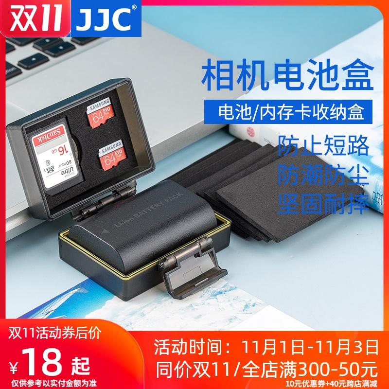 JJC 適用佳能尼康富士索尼單反微單相機電池盒LP-E6 E17 NP-FW50 NP-W126 FZ100 EL15收納盒 SD卡 TF保護盒