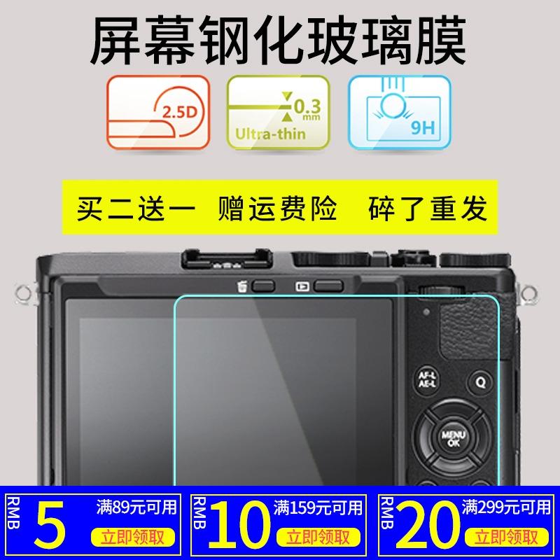 JJC 富士X70鋼化膜 FUJIFILM X70螢幕貼膜屏膜保護玻璃膜硬膜高清