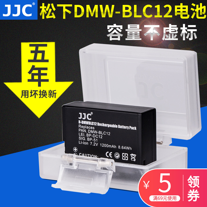 JJC 松下DMW-BLC12電池GX8 DMC-G85  fz1000 FZ300 G5 G6 G7 GH2 FZ2500適馬DP2Q DP3Q DP0Q DP1Q萊卡V-lux4