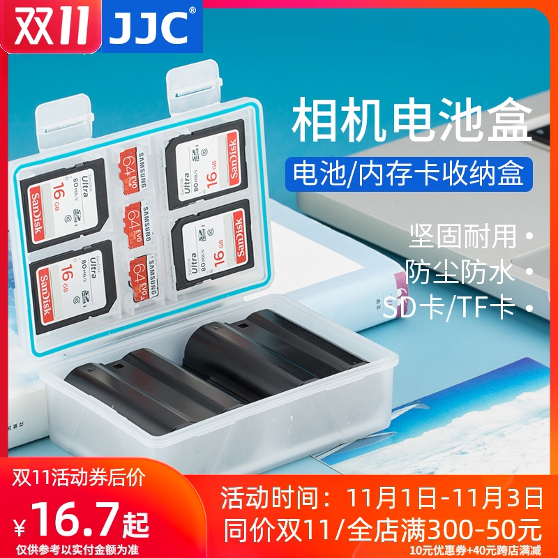 JJC 適用佳能相機電池盒/E17/E6N富士T125/W235松下BLJ31/BLF19/BLG10索尼FZ100/F550尼康單反理光收納盒防潮