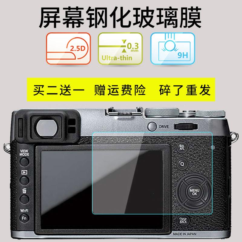 JJC 富士X100F鋼化膜Fujifilm XA2 XA1 X100T XF10螢幕保護貼膜高清