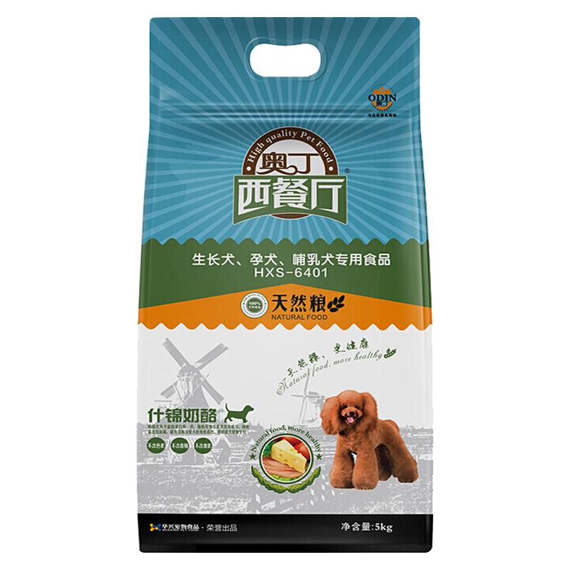 奥丁狗粮10斤西餐厅泰迪比熊博美金毛大型犬幼犬小型犬通用型5kg优惠券