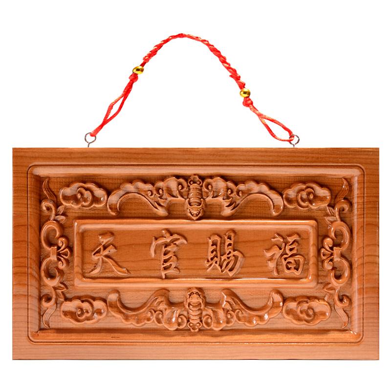禅意阁 桃木天官赐福八卦镜挂件 门对门招财木雕摆件如意门牌挂饰