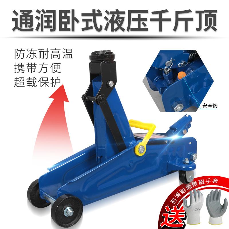 通润卧式液压小汽车用千斤顶车载轿车换胎专用越野车汽修工具2吨