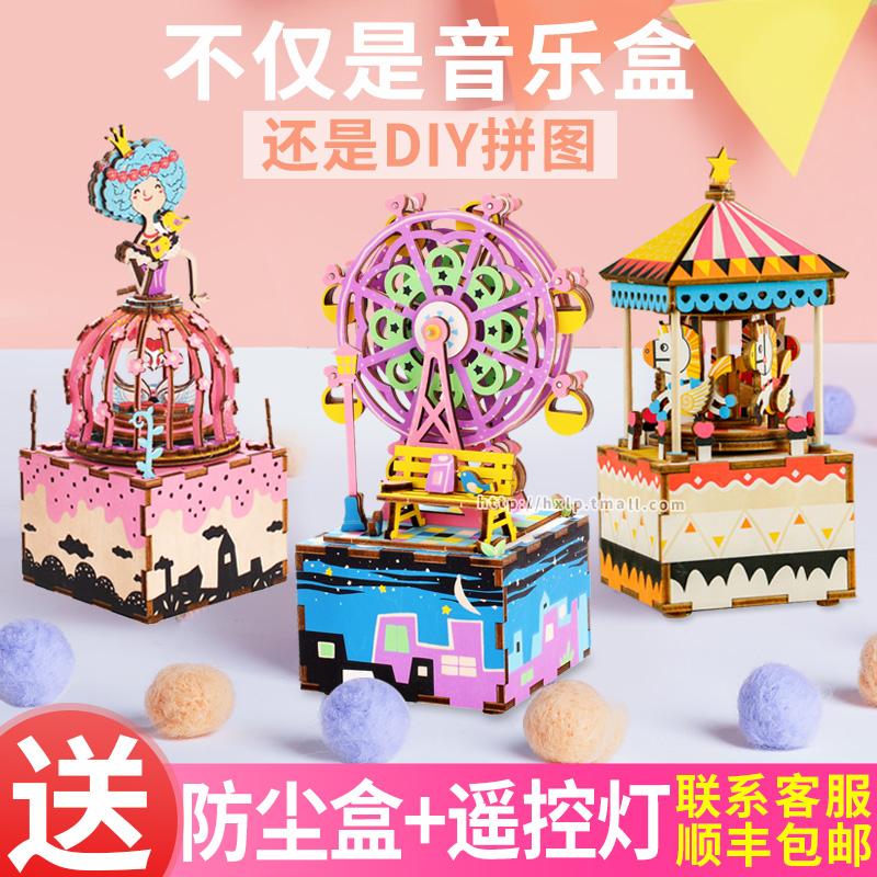 若态八音盒diy音乐盒天空之城旋转木马木质拼图摩天轮生日礼物女