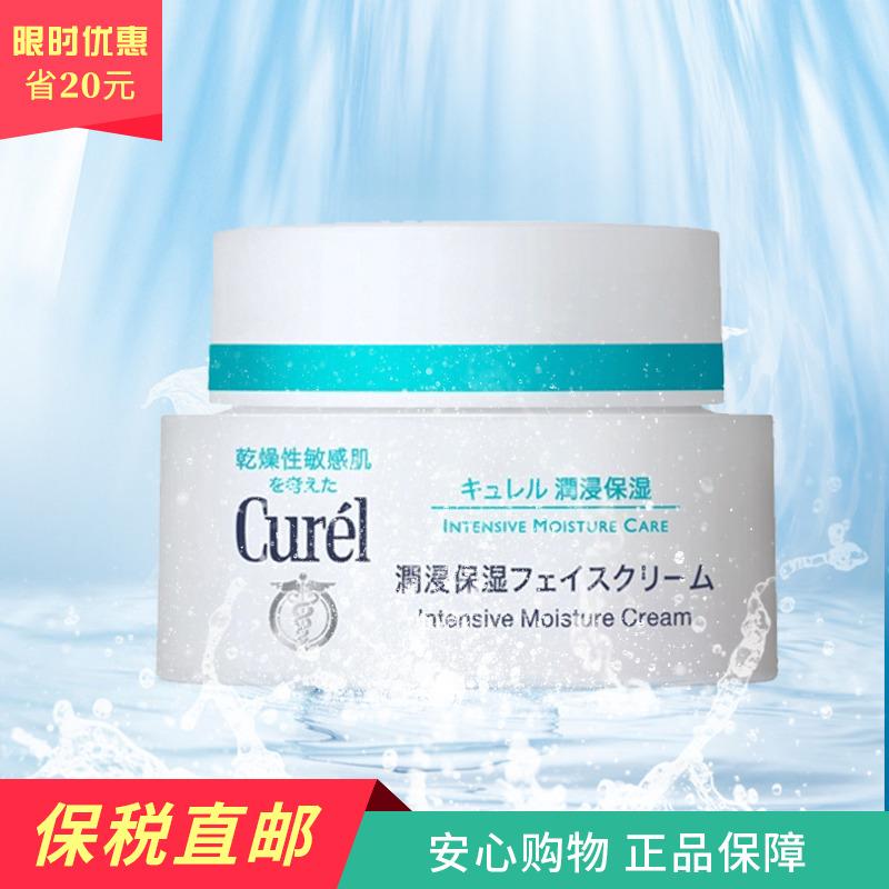 保稅區  日本花王Curel珂潤 潤浸保溼滋養深層乳霜面霜40g