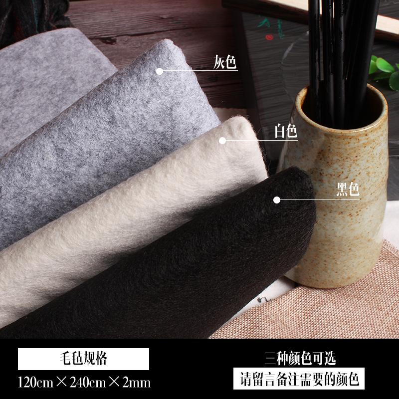 毛毡垫 书画 毛毡 初学者写毛笔字垫子240cm*120cm大号国画书法毛毡宣纸绘画加厚羊毛毡毯灰色白色黑色垫布