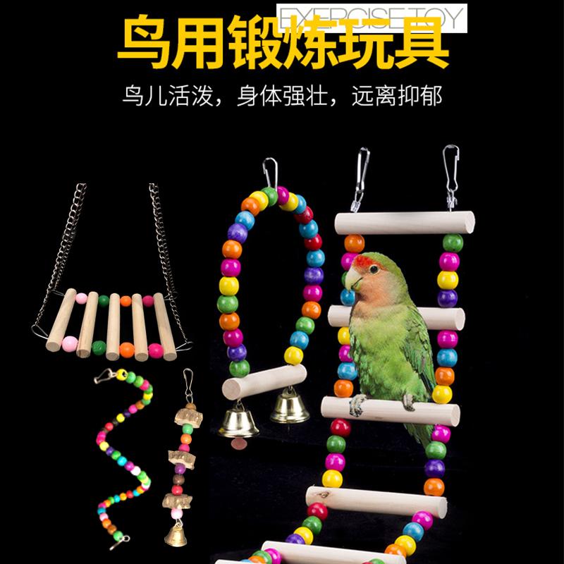 大中小型鹦鹉用品攀爬梯 虎皮云梯牡丹秋千啃咬玩具鸟笼站架包邮