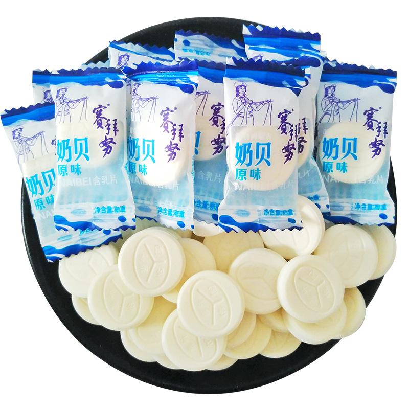 儿童奶酪草原牛奶贝奶片内蒙古特产 塞外怡园赛拜努干吃奶片
