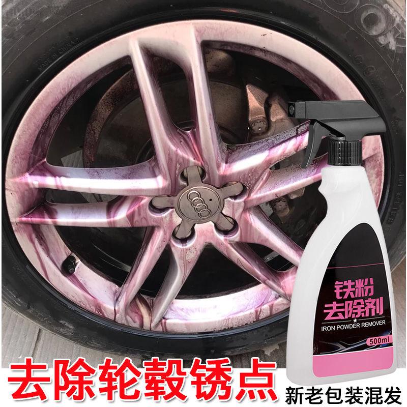 汽车漆面铁粉去除剂车身除锈去黄点黑点铁锈白色车锈点清洗剂去污