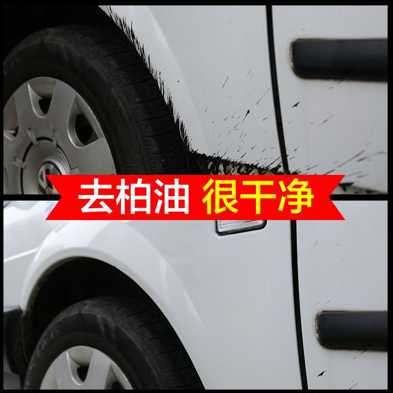 柏油沥青清洗剂清洗各色汽车用强力去污除泊油漆面洗车液用品神器