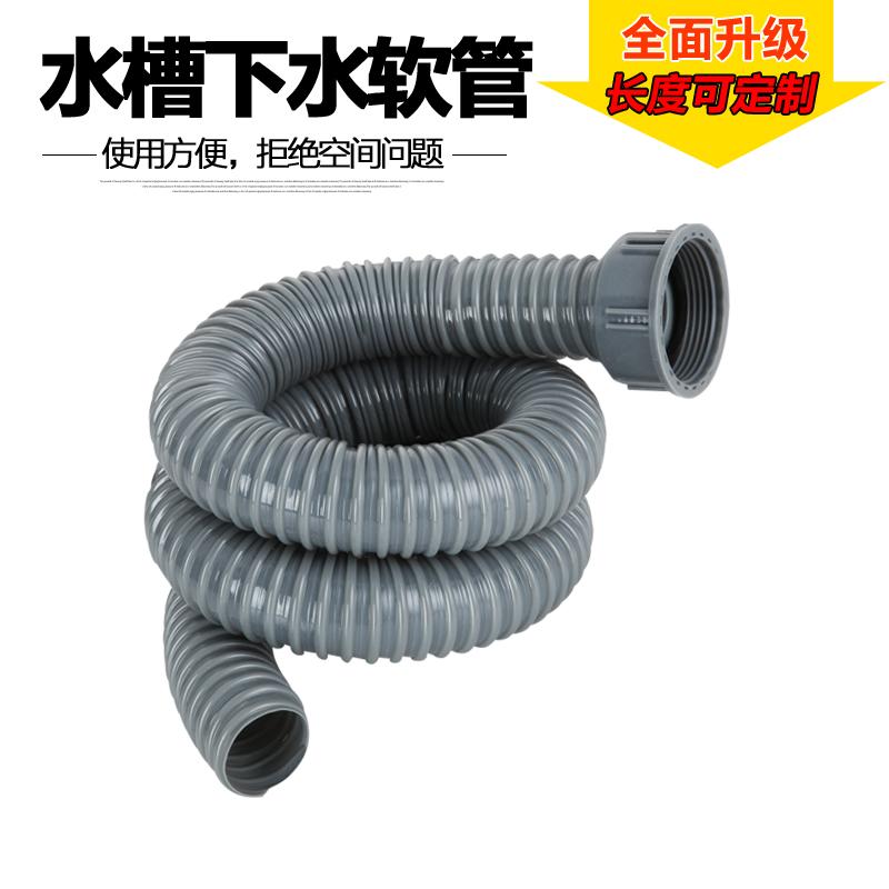 厨房水槽下水配件排水管拖把池下水管加长管单槽洗菜盆排水管延长