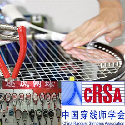 專業網球拍 羽毛球拍穿線服務 國際穿線師 蘇州實體